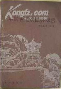 <<中国古建筑园林观赏>>(插图本)