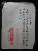 """1953年【""""华东行政委员会公安局""""证明书】"""