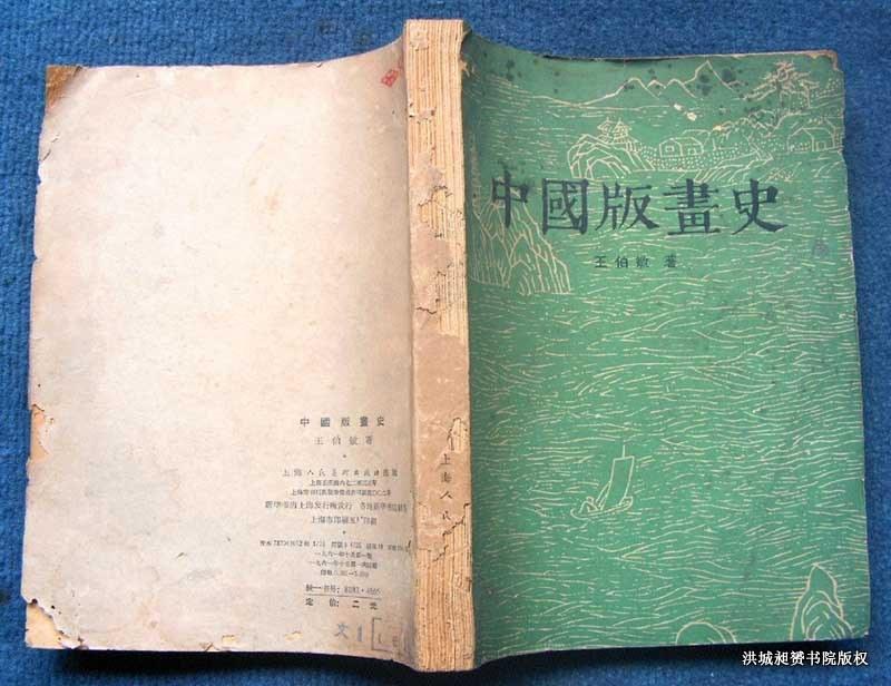 1961年上海人美初版3000册*王伯敏著*精美图版127幅*《中国版画史》*全1册