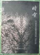 张石 老珉田石艺术雕刻收藏及绘画 摄影作品集【【时空】】大本厚册 漂亮
