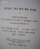 中国经济出版社出版的图谱 【【钱币鉴别】】 鉴别美元,欧元,港元,日元卷2000册限银行发行