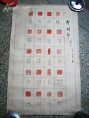 贺新郎篆文印谱一张全    1964年春读史,开本78*47.5