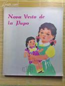 彩色世界语连环画《布娃娃的新衣服》