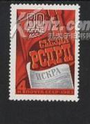 前苏联邮票:苏联社会民主工党第二次代表大会80周年画面纪念文字和《火星报》1983年发行