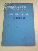 革命现代京剧《平原作战》(主旋律乐谱)1版1印