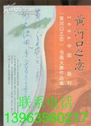 黄河口之恋 2006中国·垦利《黄河口之恋》书画大赛作品集【彩色铜版纸】