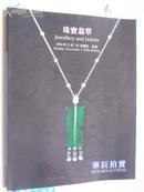 2004.11《 华辰:珠宝翡翠专场拍卖 》共1公分厚