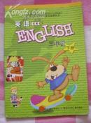 义务教育课程标准实验教科书——   英语  三年级下册