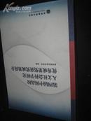 第四届中国高校人文社会科学研究优秀成果奖成果简介