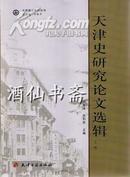 天津史研究论文选辑(上下)(天津通史资料丛书)
