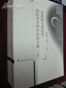 全真道与老庄学国际学术研讨会论文集(上下册)
