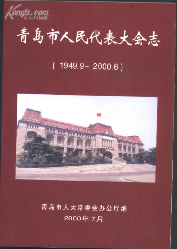 青岛市人民代表大会志(1949--2000)