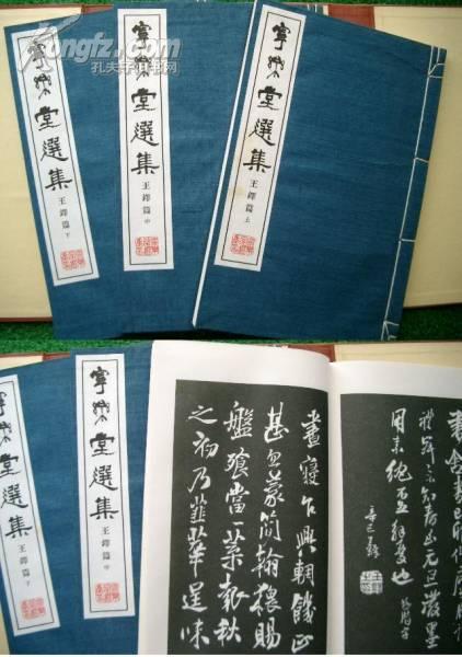 宁乐堂选集 王鐸篇 上中下3册 1967年 美函 书法