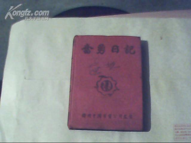奋勇日记(老笔记本,内带毛主席头像,内有笔记)