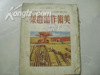 中华全国文学艺术工作者代表大会艺术展览会  美术作品选集