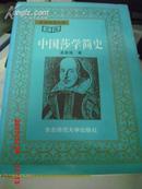 中国莎学简史(签名本精装)