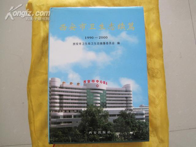 西安市卫生志续篇(1990---2000)【国内包邮】