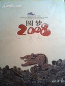 圆梦2008【 关玉良奥运艺术作品集】