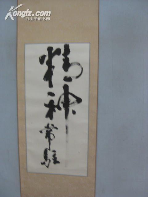 裱片  书法 32×66厘米 [绫裱 无印章题款  疑为范曾手笔
