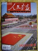 《人民画报》国庆六十周年盛典专辑(100版)非常有纪念意义。
