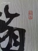 北京书法家张书范书法作品