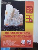 8k:首届上海正浩拍卖:玉雕大师作品:国玉:寿山石.和田白玉.鸡血石