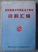 庆祝西藏和平解放五十周年资料汇编