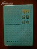 写作成语辞典(精装)