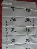 名人墨迹;中国书法家协会会员陕西知名书法家孙立新书法一幅带封[70X135]
