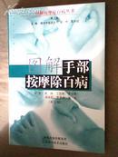 图解手部按摩除百病(第2版)