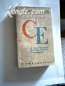 新简明汉英词典