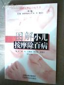 图解小儿按摩除百病(第2版)