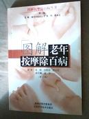 图解老年按摩除百病(第2版)