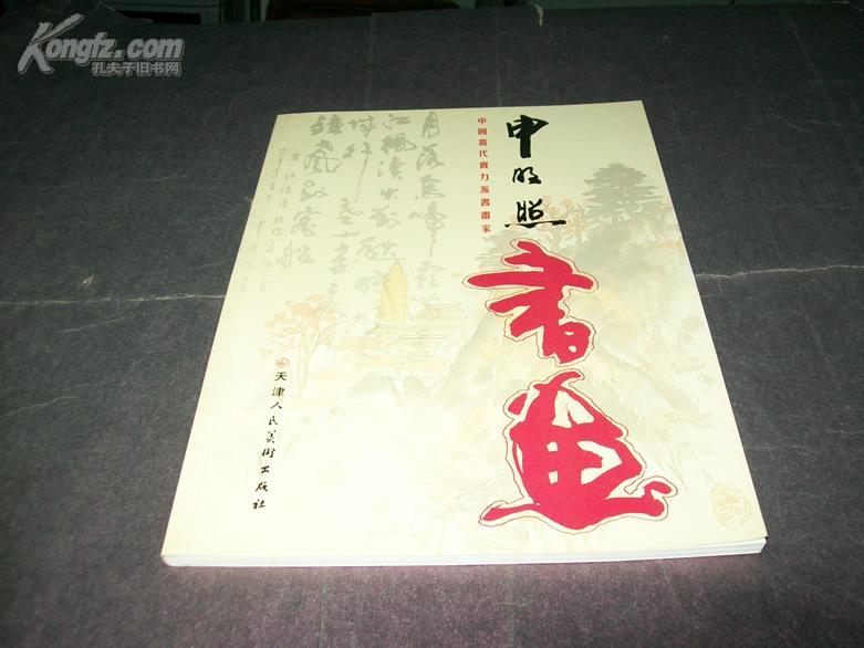 申明照书画(签名本!!!中国当代实力派书画家)