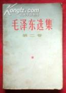 毛泽东选集-第二卷