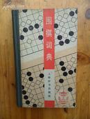 围棋词典:体育词典丛书