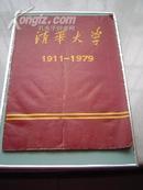 清华大学(1911-1979)疑孤本