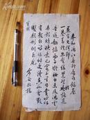 黄鹤楼书画社创始人之一张虚谷毛笔诗稿一张   宣纸20开(包快递)