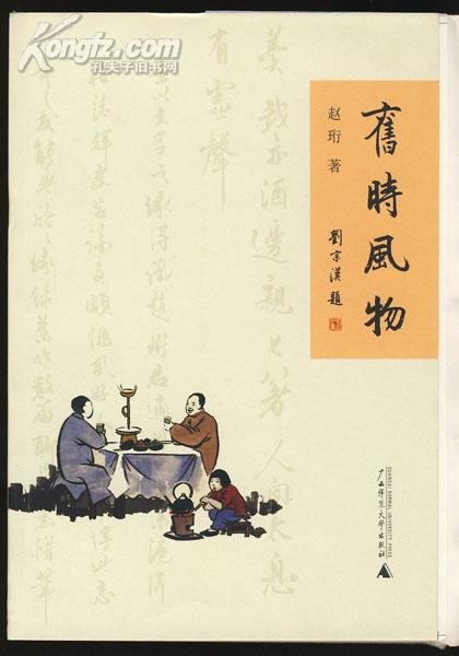 旧时风物(赵珩·签名钤印 毛边未裁)