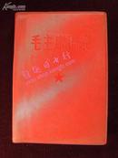 毛主席语录 (67年1月 毛像 再版前言 只是林词被撕 64开本)