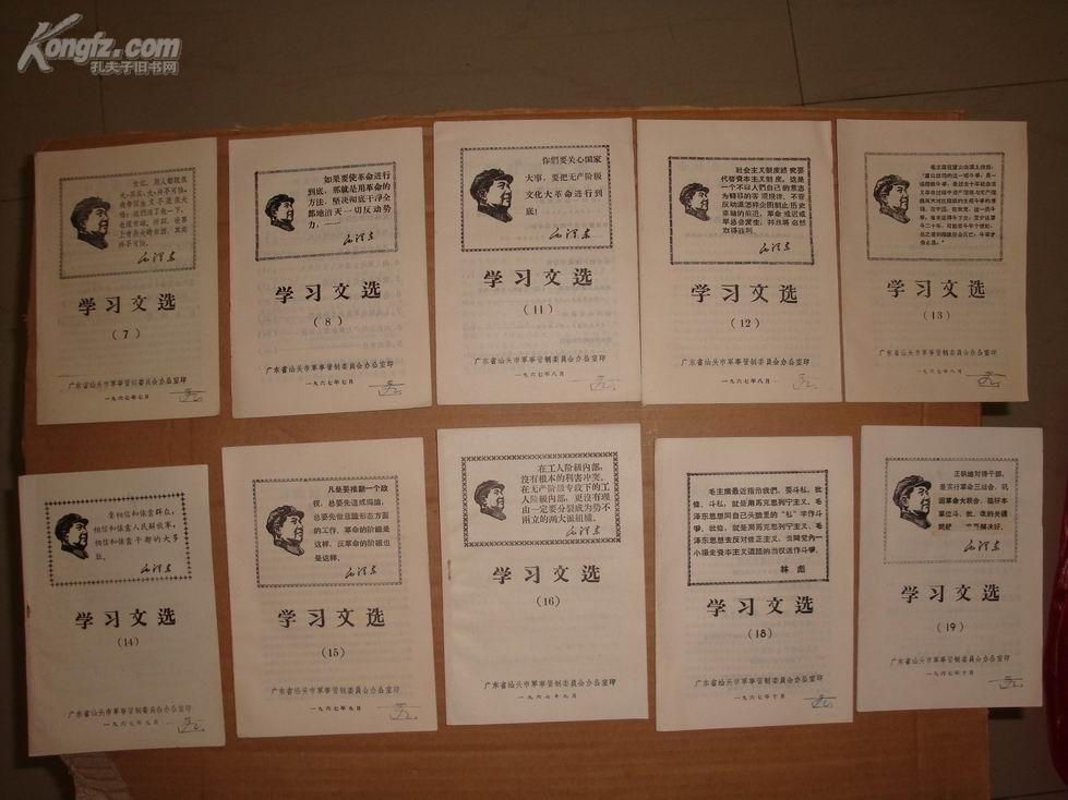 10本67年带有毛主席头相和语录的学习文选