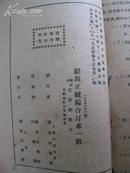 民国:辞源正续编 [合订本一巨册]