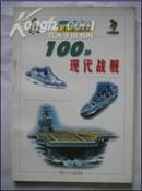 少儿知识图典 100种现代战舰