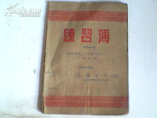 笔记本;中国共产党寿阳县第二次代表大会笔记本