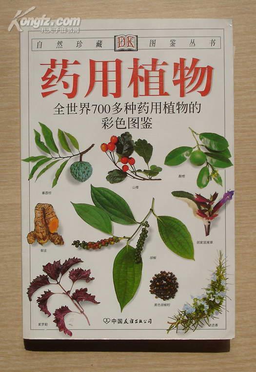 药用植物 2007年初版