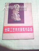 全国工艺美术展览作品选【画片16张全】1972 北京