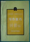 《写作技巧》 大学英语四、六级统考应试丛书 旖旎(平邮包邮快递另付,精品包装,值得信赖。)