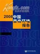 中国营商环境报告2008
