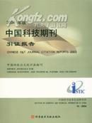 2004中国科技期刊引证报告
