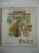 文革时期的画册--昔阳速写